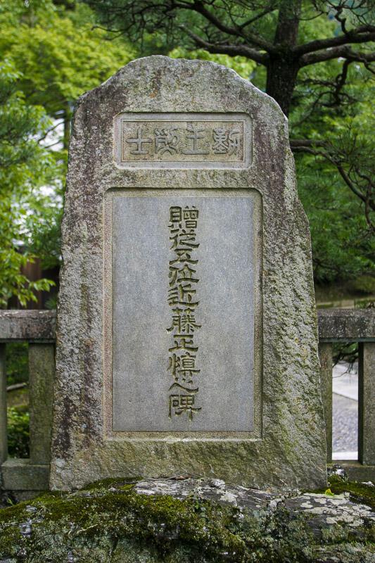 清水寺境内・近藤正慎の碑