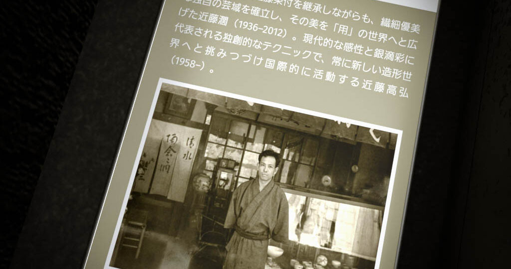 Kondo Museum Website Renewal