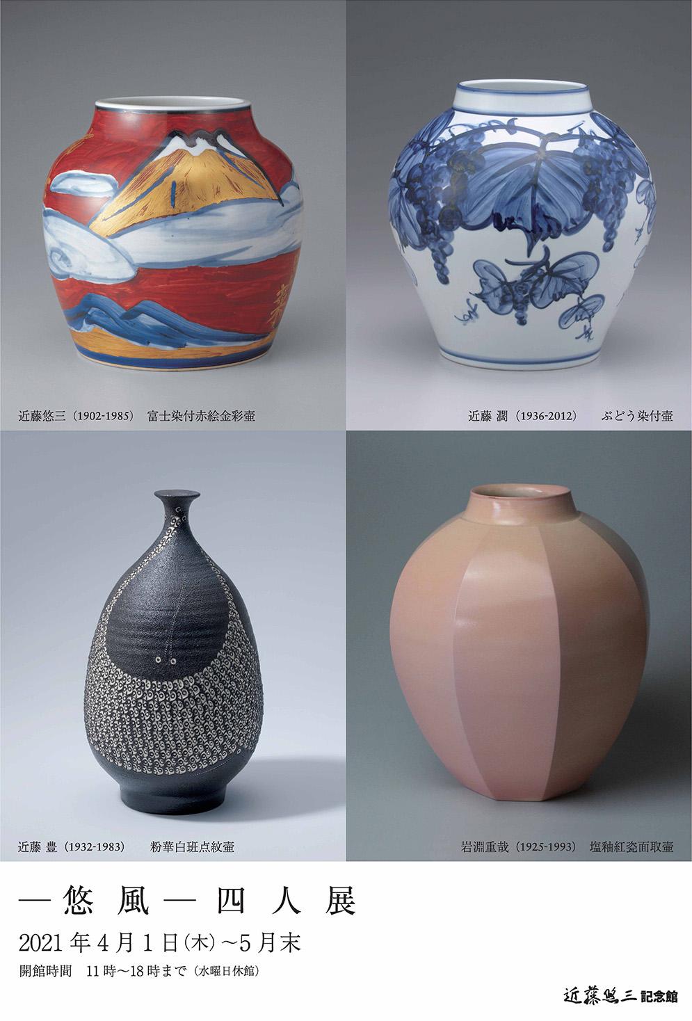 exhibition_0401-052021web
